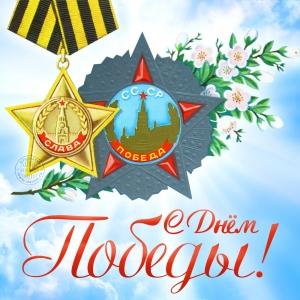 С Великим Днём Победы!