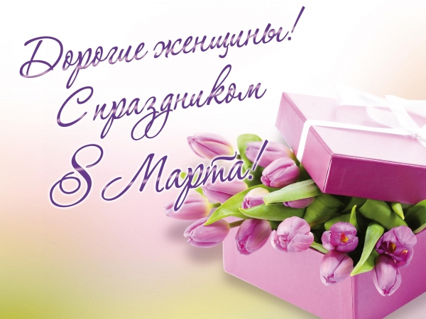 Поздравляем с весенним праздником